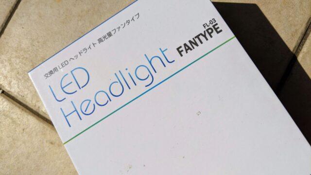 ヘッドライトLED