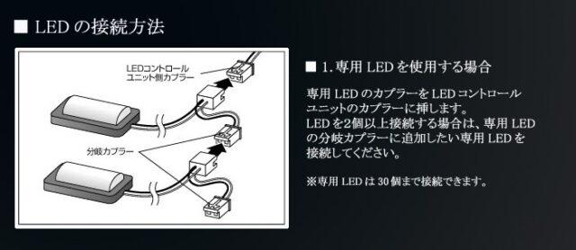 LEDフットランプ配線
